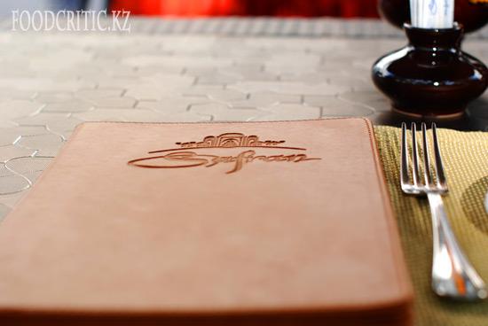 Меню ресторана Safran - Алматы