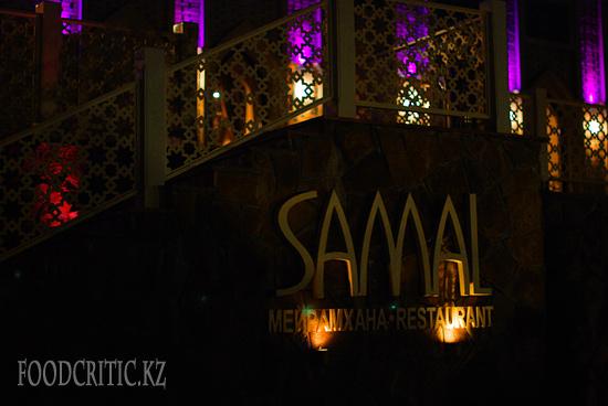 Ресторан Al Wadi высокогорного комплекса Samal (Самал) в Алматы