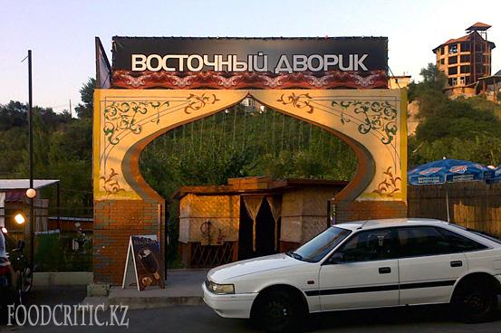 Восточный дворик на Foodcritic.kz